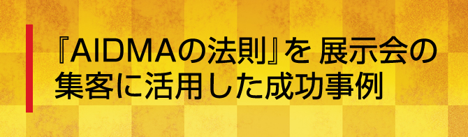 「AIDMA(アイドマ)の法則」を展示会の集客に活用した成功事例
